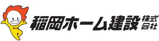 稲岡ホーム建設株式会社
